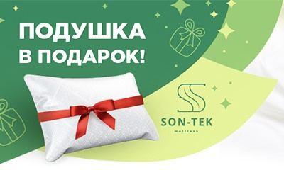 Подушка в подарок при покупке матраса в Оренбурге