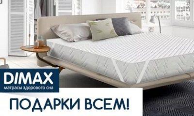 Подушка Dimax в подарок Оренбург
