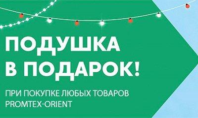 Подушка в подарок при заказе товаров Промтекс Ориент в Оренбурге