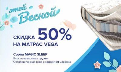Скидка 50% на матрас Corretto Vega Оренбург
