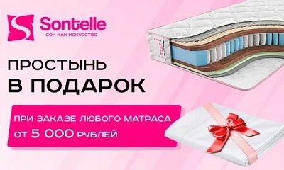 Купить матрас с простыней в подарок в Оренбурге