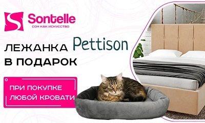 Лежанка в подарок при покупке кровати в Оренбурге