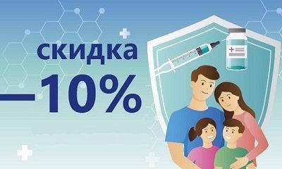 Скидка 10% по сертификату вакцинации в Оренбурге на матрасы