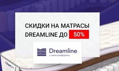 Матрасы Dreamline со скидкой в Оренбурге